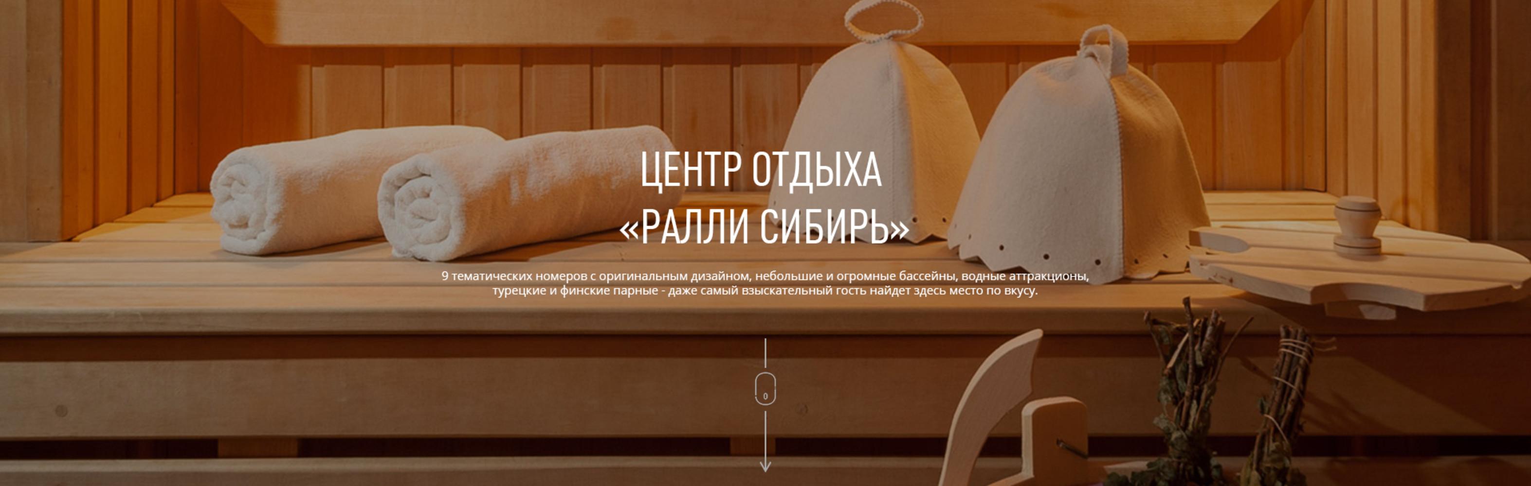 """Центр отдыха """"Ралли Сибирь"""""""