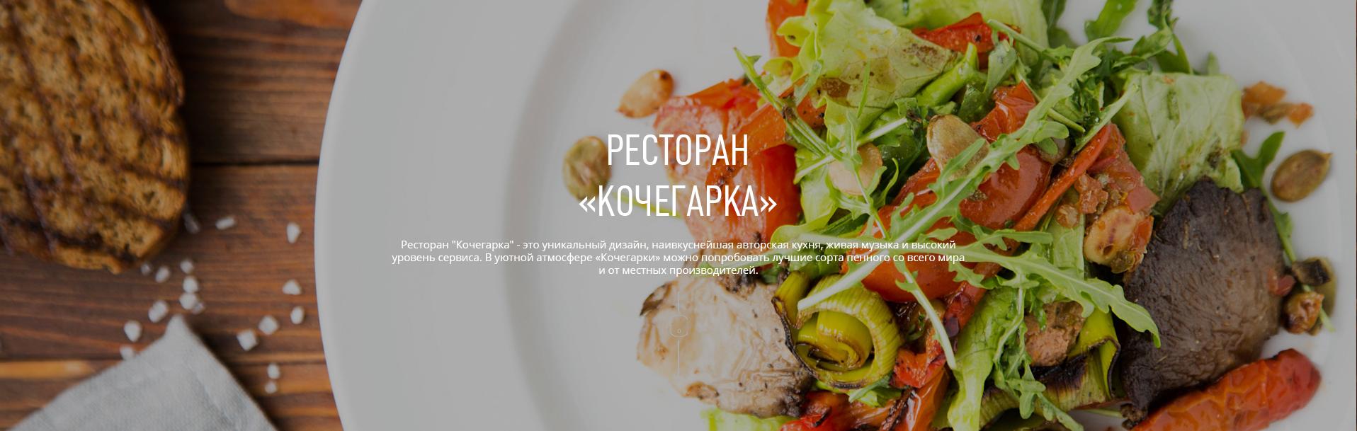 """Ресторан """"Кочерга"""""""