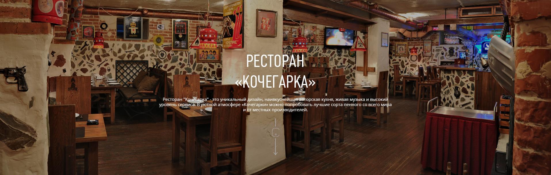 """Дизайн ресторана """"Кочерга"""""""